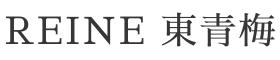 青梅 脱毛サロン – REINE 東青梅